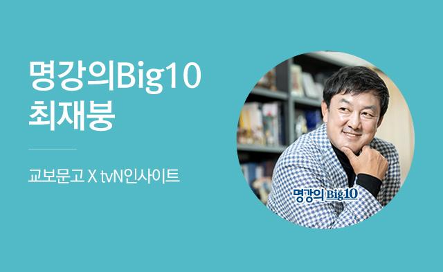교보문고 X tvN인사이트 명강의Big10