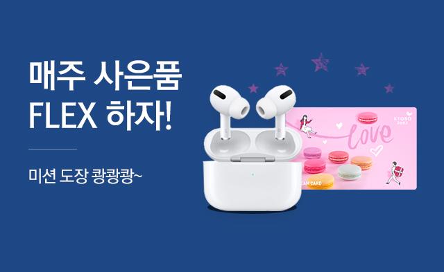 ★미션도장 쾅쾅쾅 매주 사은품 FLEX 하자★