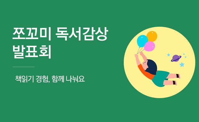 쪼꼬미 독서감상 발표회 참가 신청