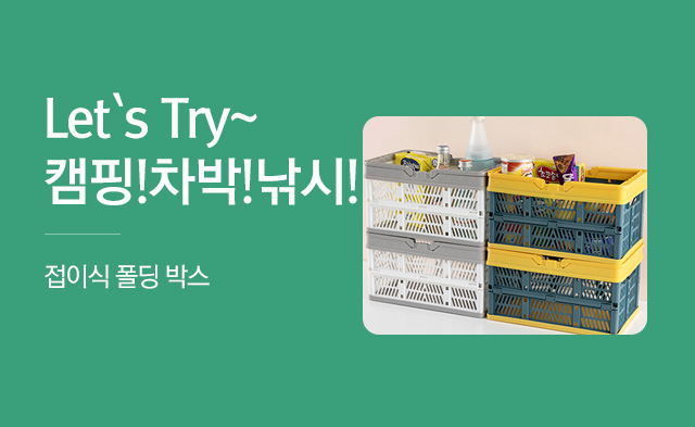 Let`s Try~ 캠핑! 차박! 낚시!