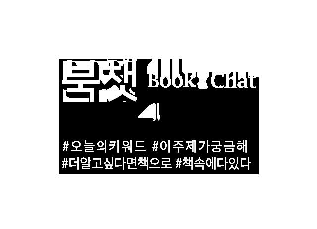 Book Chat 모든 이슈에 대한 응답, 책과 챗하다
