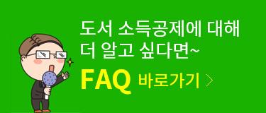 도서소득공제에 대해 더 알고 싶다면~ FAQ 바로가기