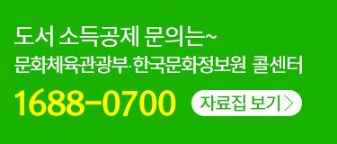 도서 소득공제 문의는~ 문화체육관광부 한국문화정보원콜센터 1688-0700 자료집보기