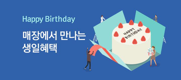 매장에서 만나는 생일혜택