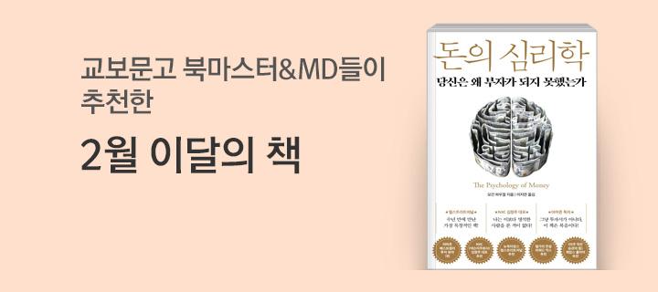 2월 이달의 책