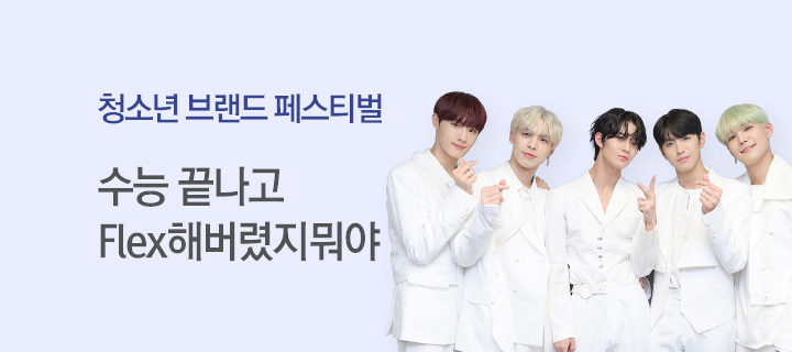 2019 수능 청소년 브랜드 페스티벌